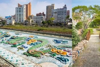 【台南景點】台南最新生態公園!在這裡還可以看到「中國城入口意象的龍鳳壁」:大涼生態公園