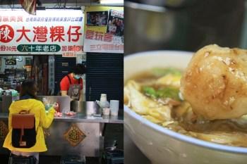 【台南美食】每天只賣下午四小時!早來晚到通通吃不到的隱藏版「粿仔店」:陳記大灣粿仔