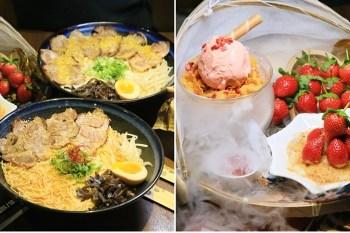 【台南拉麵】台南最不務正業的拉麵店!季節限定浮誇版草莓限定大餐,讓你越吃越幸福:山禾堂拉麵