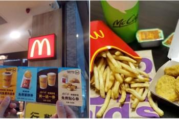 【麥當勞】麥當勞推出「早安優惠券」!免費送薯餅、飲料免費升級和免費點心券等超值優惠,最多可以省到210元耶~