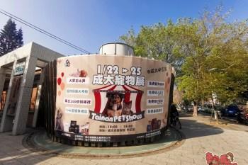 【台南展覽】台南成大寵物展來囉!提供免費健診、施打疫苗以及免費寵物美容,還有「草泥馬」見面會~