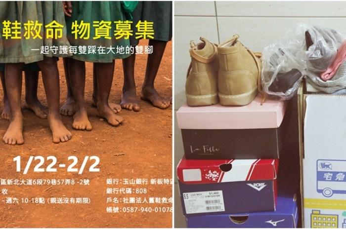 【舊鞋救命】舊鞋救命公益活動開跑,快把家中用不到的衣物捐出來~