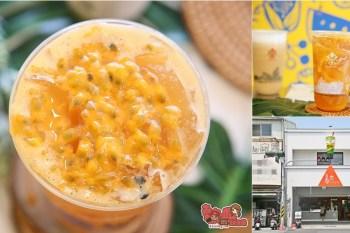 【台南飲料】台南少見「阿里山野生愛玉」系飲品!LV等級鮮奶製作的飲料,全台南這裡首賣:豪也手作茶飲