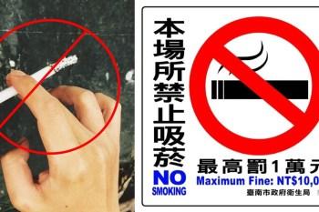 癮君子注意!台南6/1起實施「無菸騎樓」最高罰款一萬元,別跟荷包君過不去啦~