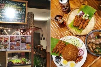 【台南美食】育樂街旁的南洋風情小店,藏著迷人的馬來西亞風味料理:大馬風味-古晉
