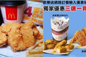 【麥當勞】麥當勞買一送一回來啦!OREO冰炫風、麥克雞塊、勁辣香雞翅,通通買一送一