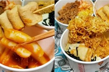 【台南美食】韓式風格街邊小吃外帶也好美味!吃飽吃巧就選這間不會錯:Hello 大邱辣年糕