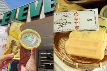 【超商冰品】7-11新冰品上市啦!CoCo都可和小美冰品、萬波楊枝甘露雪糕、小美鑽石冰-味丹冬瓜茶,通通吃起來~