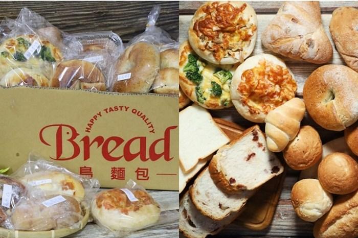 【台南麵包】我是台南麵包大富翁!超浮誇的麵包福袋箱,肉桂捲竟也能吃到:鳥麵包