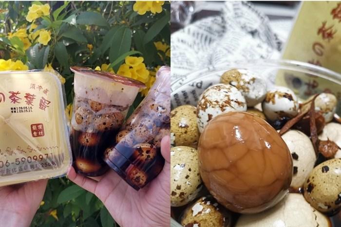 【台南美食】台南最狂的茶葉蛋!早上八點開賣,不用半小時就完售:姑姑茶葉蛋