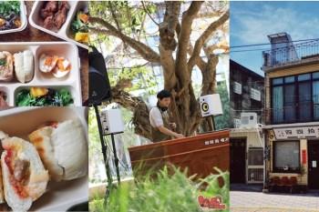 【台南美食】台南早午餐界首推「外帶DJ x 電子音樂餐盒計劃」在家吃美食也要爽聽音樂:44 Bit Records 四四拍唱片行