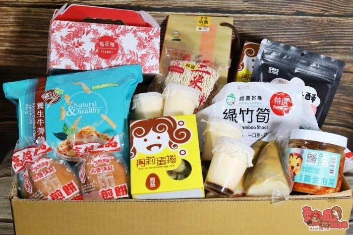 台南最強素食防疫包!集結台南八間特色店家共同打造,主食零食一次搞定~
