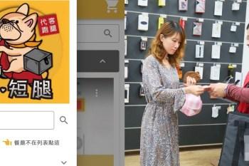 【台南外送】台南最便利的外送跑腿家!幫你搞定一切生活大小事:小短腿(萬能跑腿)