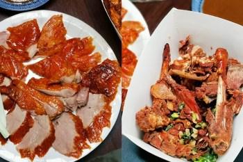 【台南美食】台南最難買到的烤鴨!招牌鹹酥鴨一吃上癮:好可口烤鴨