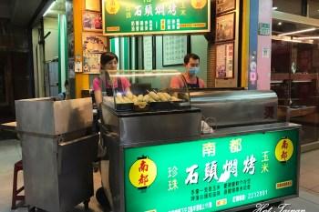 【台南美食】品質不好就直接霸氣店休,賭神也認證的烤玉米:南都石頭烤玉米