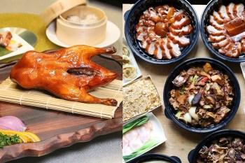 【台南美食】夏都城旅推出「一鴨三吃」和港式餐點外帶,來電訂購並自行取餐,即可享「7折優惠」超划算~