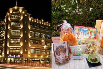 【台南美食】林百貨推出以台南六間百年老店結合的「百老匯」紀念零嘴包,限量100箱還不即刻買起~