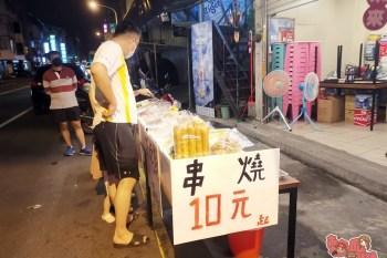 【台南美食】舞鶴燒烤下殺拚現金!外帶燒烤「只要10元」就讓你吃飽飽~