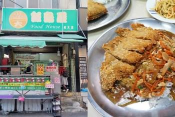 【台南美食】百元內就能吃到「主餐+沙拉吧吃到飽」的店!也是你心中回憶的店家嗎:飯島屋