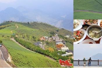 【嘉義景點】嘉義梅山上最美的景觀餐廳!180度無死角絕美景致,遠眺玉山的好去處:碧湖山觀光茶園