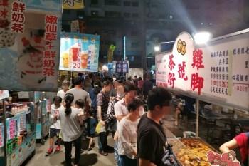 【台南夜市】台南永康社區型態小夜市,每星期二五兩天限定:復華夜市