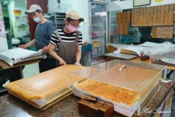 【台南甜點】新化人氣古早味蛋糕店!每到假日必排隊的新化搶購甜點:吉野村現烤蛋糕
