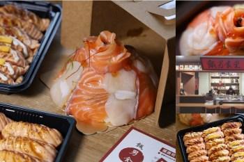 【台南美食】台南少見的鮭魚干貝握壽司蛋糕!炙燒鮭魚一次30貫超浮誇,你最另類的送禮選擇:餓男食堂