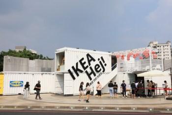 【嘉義景點】IKEA Hej 嘉義快閃!貨櫃屋型態打卡店,限定苺果霜淇淋這裡吃得到~