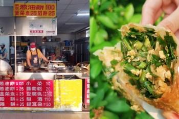 【台南美食】這才叫韭菜盒!仁德二空最高人氣蔥油餅,內行人都直接來一份捲餅:二空燕京蔥油餅
