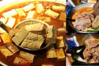 【台南美食】營業到凌晨兩點的極品麻辣煲!麻奶風味讓人迷,爆量肉山免加價就吃超飽:溢香居 E Xiang House