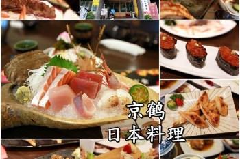 【台南東區】京鶴日本料理:握壽司的極致饗宴,獨家創意料理吃得出用心|炙燒系列必點|北海汁根本難以忘懷|