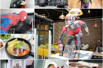 【台南歸仁區】歐雅英雄主題館:全台唯一首創英雄主題館,提供室內小型賽車場,大人小孩都會瘋狂的好去處