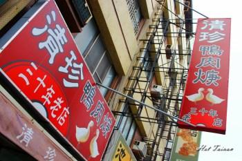 【台南美食】清珍鴨肉羹:台南在地開業超過30年的老店,簡單料理好滋味