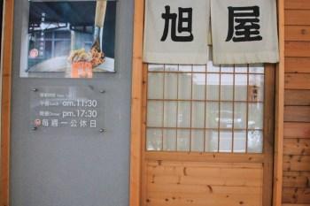 【台南美食】台南型男丼飯屋:旭屋牛丼專賣店
