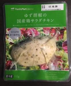 ゆず胡椒の国産鶏サラダチキン