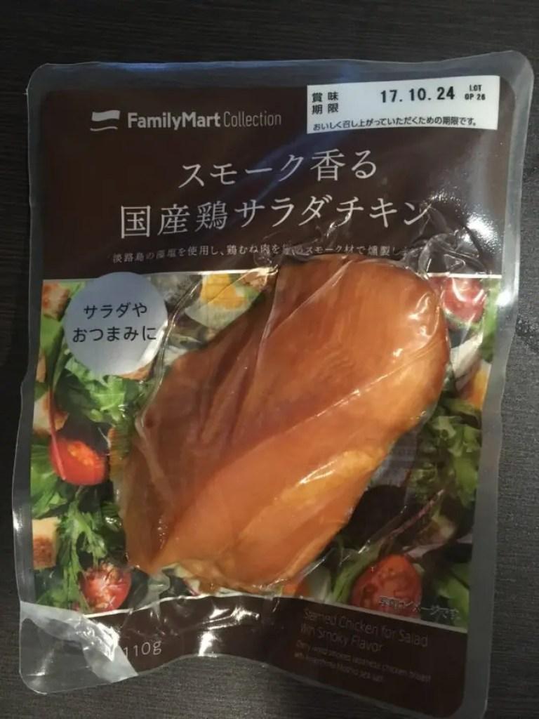 スモーク香る 国産鶏サラダチキン