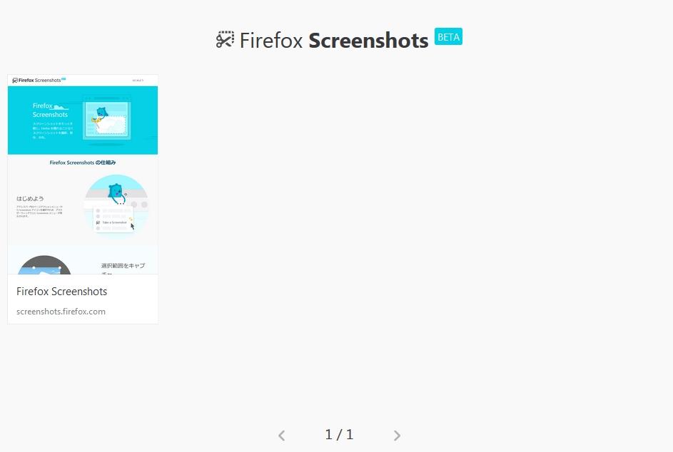 firefoxscreenshots
