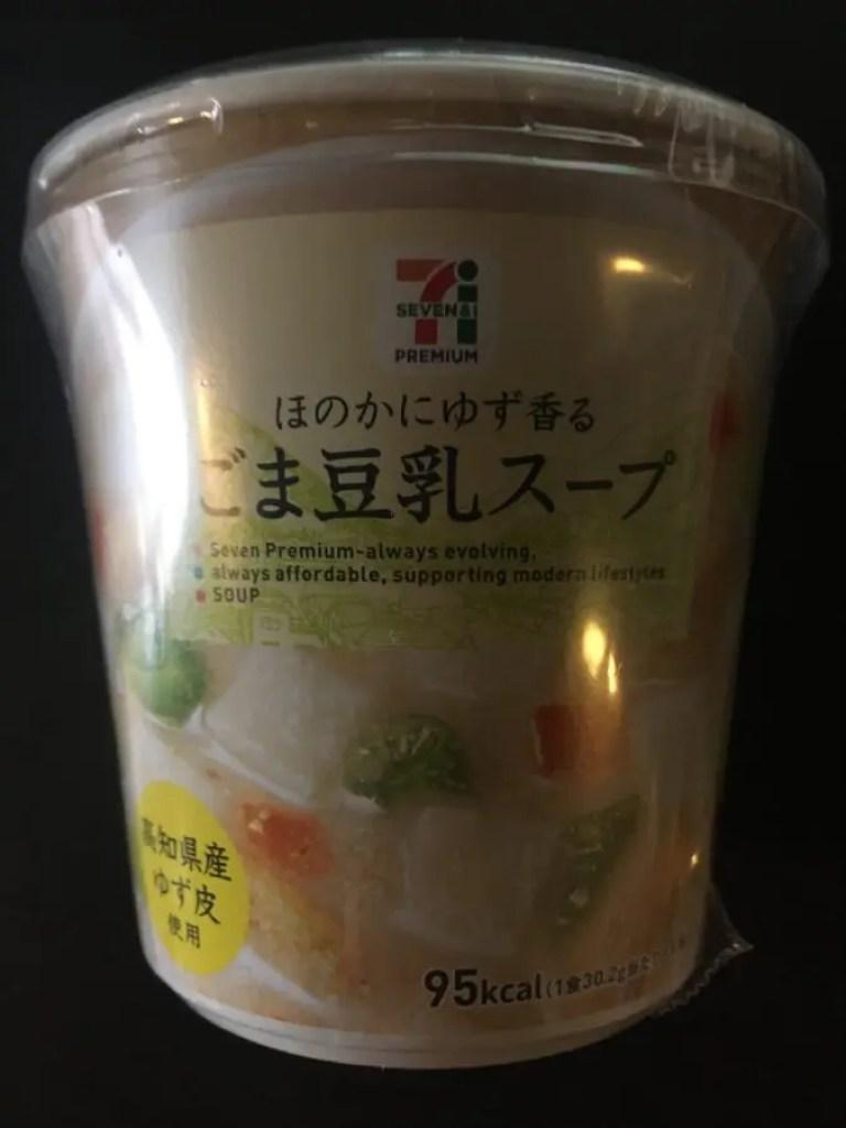 ほのかにゆず香る ごま豆乳スープ
