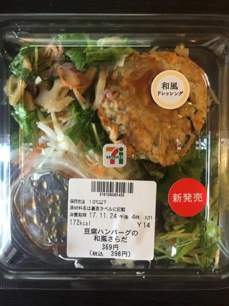 豆腐ハンバーグの和風サラダ