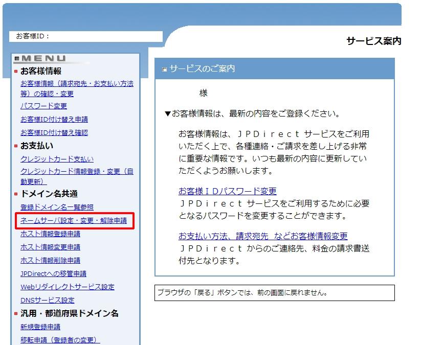 ネームサーバー設定・変更・解除申請