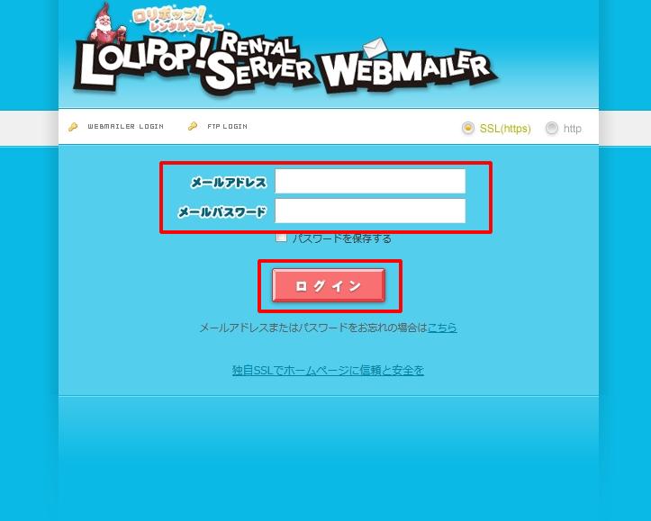 WEBメーラー