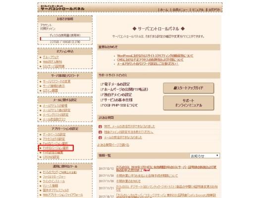 PHPのバージョン選択