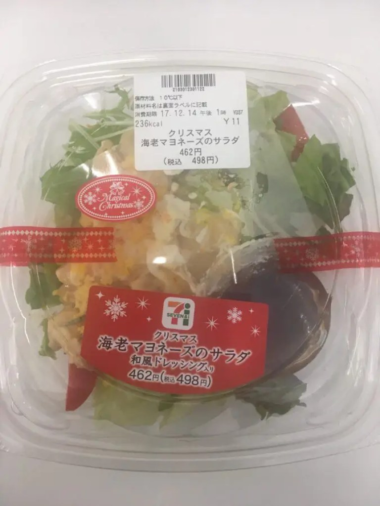クリスマス 海老マヨネーズのサラダ