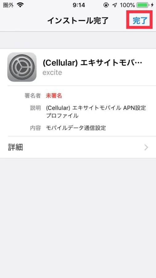 エキサイト モバイル apn