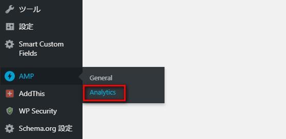 WordPress 管理画面の左ナビ「AMP Analytics」