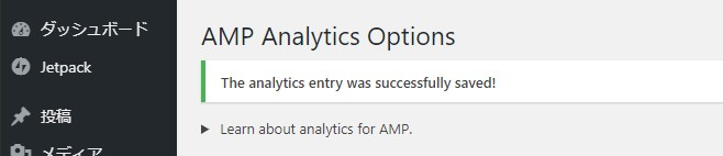AMP Analytics 設定完了
