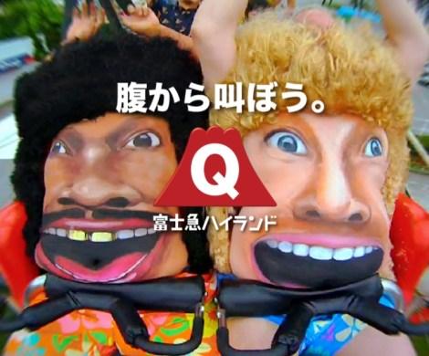 富士急ハイランド2010夏CM