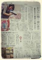 朝日新聞「おなかに描く 命の喜び」 マタニティペイント
