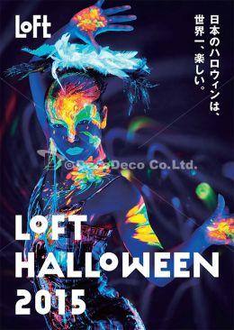 LOFT HALLOWEEN2015 ボディペインティング制作の画像