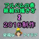卒園アルバムの表紙絵の描き方2 2016制作1村上隆の五百羅漢図